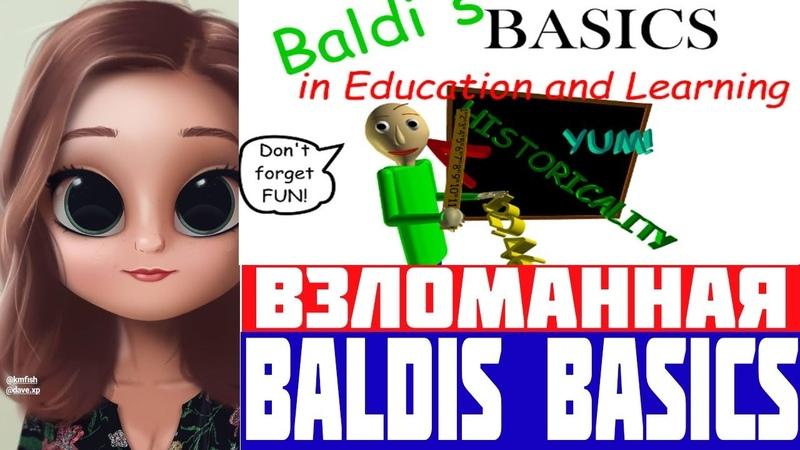 БАЛДИ Baldis Basics in Education v1 3 Взломанная Баги