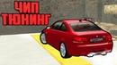 ЗВЕРСКИЙ ЧИП-ТЮНИНГ ДЛЯ МОЕЙ BMW! GTA РОССИЯ!