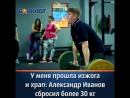 У меня пропала изжога и храп: Александр Иванов похудел больше, чем на 30 кг