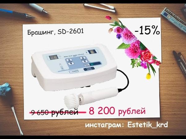 Косметологические аппараты и комбайны, обзор (промокод для 15% скидки на покупку)