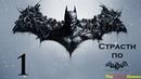 Страсти по Batman: Arkham Origins [Бэтмен: Летопись Аркхема] HD - Часть 1 (Шива)