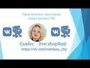 Работа онлайн! Привлечение партнеров через страничку ВК