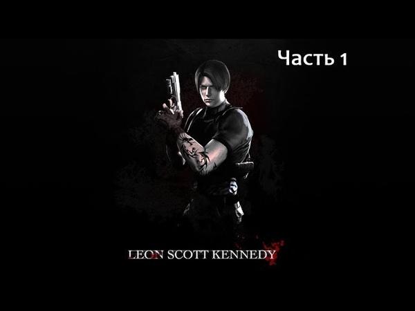 Resident evil 2 прохождение Леон Кеннеди 1 часть