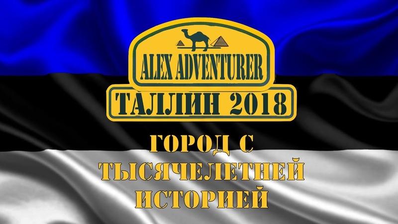Таллин - город с тысячелетней историей