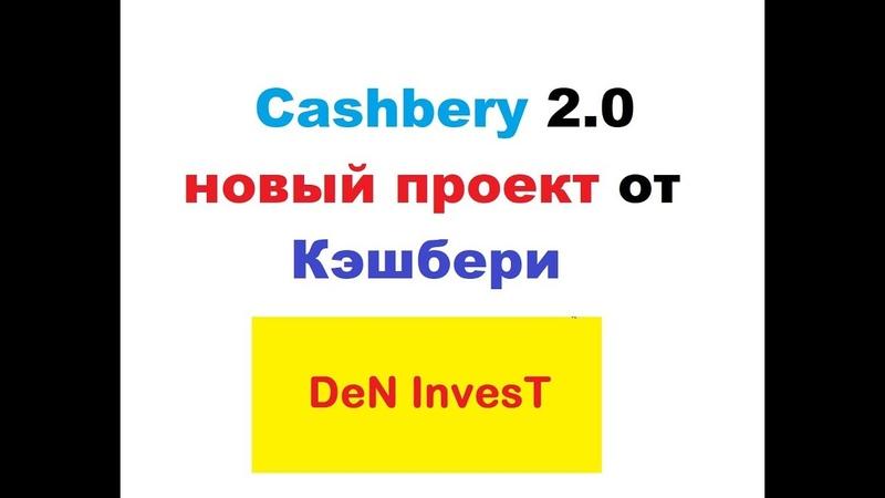 Cashbery 2 0 новый проект от Кэшбери что это