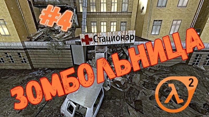 Зомбольница [Half-Life 2 Episode One] 4