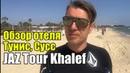 Jaz At The Beach Tour Khalef 5*, Тунис, Сусс. Обзор отеля.