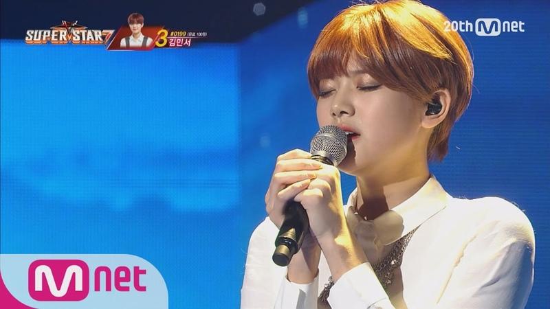 SuperstarK7 9회 반전매력 김민서 '흩어진 나날들' 151015 EP 9