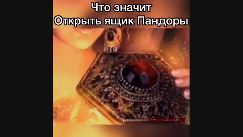 Ящик Пандоры или все беды от