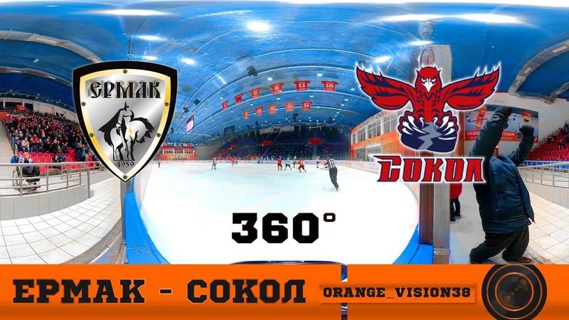 Хоккей в 360* - «Ермак» Vs «Сокол»