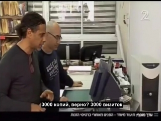 Эксперимент с покупателями секса в Израиле