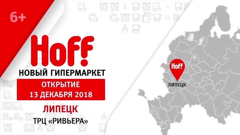 Открытие Hoff в Липецке!