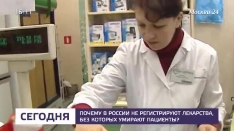 Почему в России не регистрируют лекарства без которых умирают пациенты