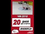 20 дней до старта ЧМ-2018