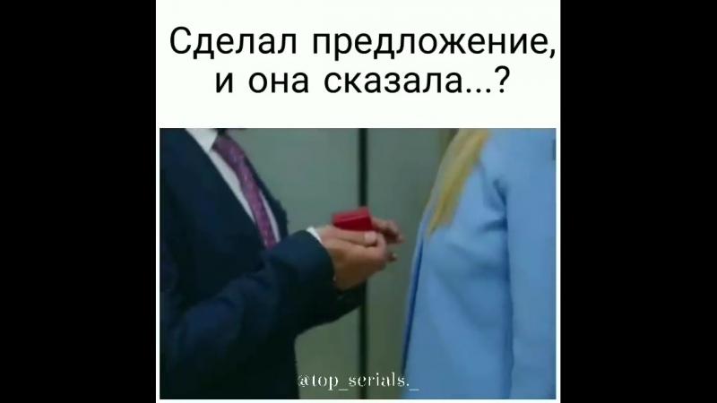Миша сделал предложение Софии - Гранд Лион