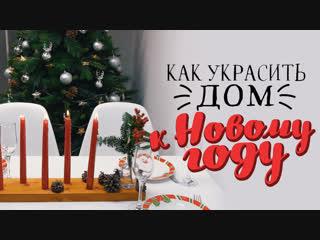 Как украсить дом к Новому году [Идеи для жизни]