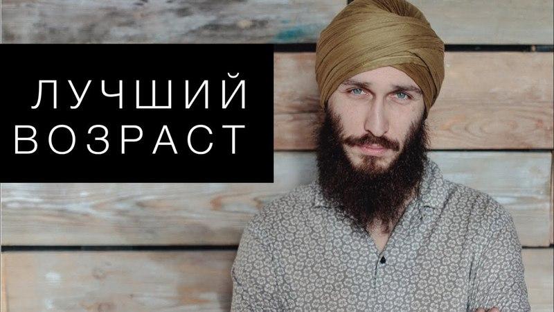 Лучший возраст Кундалини йога с Алексеем Владовским