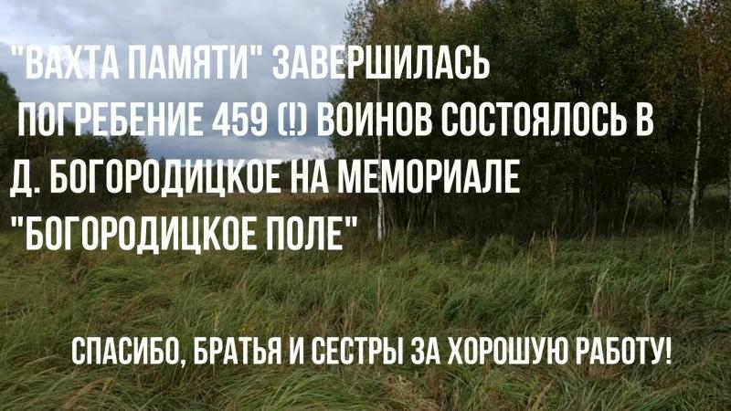Вахта Памяти в Вяземском районе Смоленской области