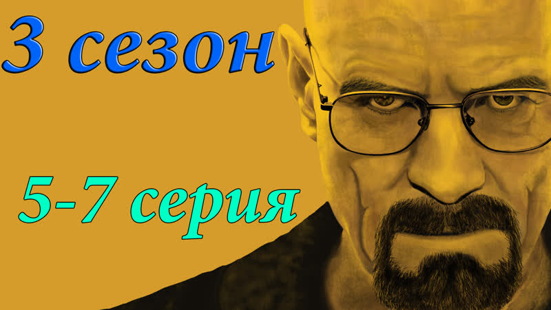 5-7 серия 3 сезон Во Все Тяжкие /Breaking Bad /s03e05 | s03e06| | s03e07