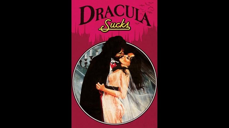 Дракула сосёт \ Dracula Sucks (1978)