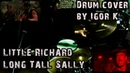 Little Richard - Long Tall Sally Drum cover by Igor K