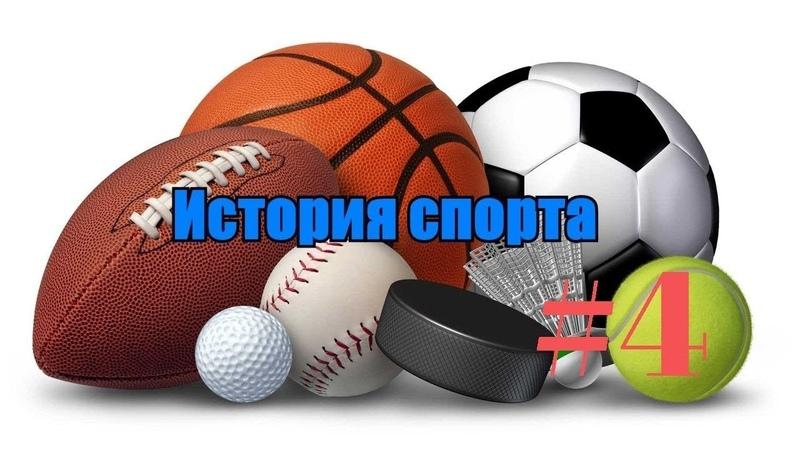История спорта. Выпуск 4. Волейбол