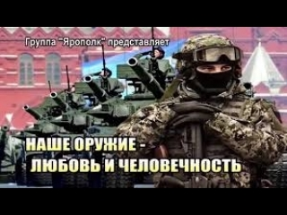 Yaropolk : Great Russian Song - Our weapon is love and humanity