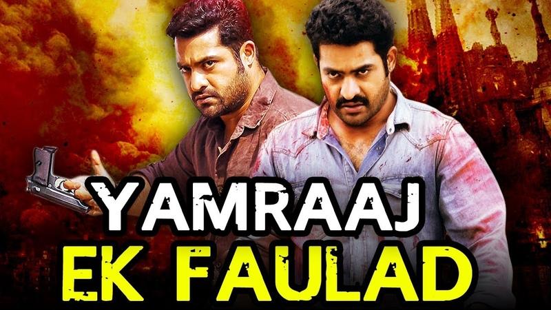 Yamraj Ek Faulad (Simhadri) Telugu Hindi Dubbed Full Movie | Jr. NTR, Bhumika Chawla, Ankitha