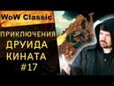 Приключения друида Кината в WORLD of Warcraft Classic 1.12.1 | WoW-Atlantida | 17