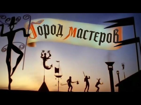 Город мастеров.1965 (кроп)