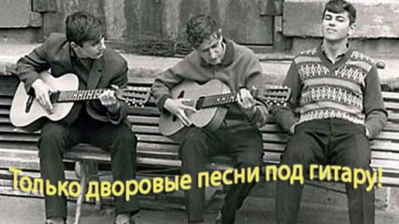 Дворовые песни под гитару.Самые лучшие двовровые песни.