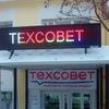 """Торгово - сервисный центр """"Техсовет"""" Кукмор"""