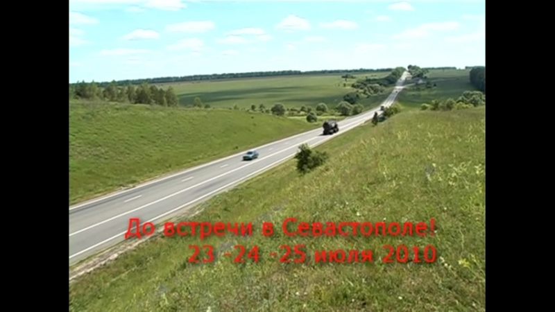 МЭД МАКС На Севастополь 2010 смотреть онлайн без регистрации