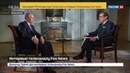 Новости на Россия 24 • Интервью президента России Владимира Путина телеканалу Fox News