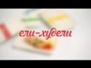 Ели-худели - бережное приготовление из свежих продуктов