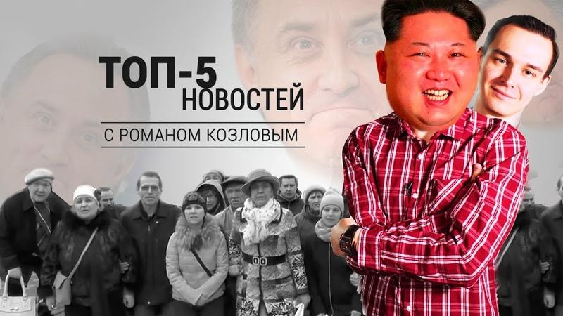 Россияне разорятся на еде - Топ-5 новостей