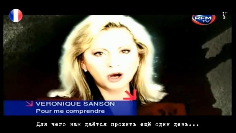 Вероник Сансон - Чтобы меня понять (Véronique Sanson - Pour me comprendre) русские субтитры