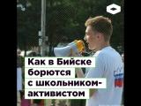 Как в Бийске борются с школьником-активистом | ROMB