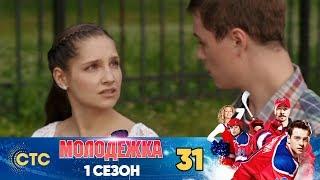 Молодежка Сезон 1 Серия 31