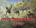 АЛЕКСАНДР ЯКОВЛЕВ ОТЕЧЕСТВЕННАЯ ВОЙНА 1812 г ЧАСТЬ II