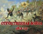 АЛЕКСАНДР ЯКОВЛЕВ. ОТЕЧЕСТВЕННАЯ ВОЙНА 1812 г. (ЧАСТЬ II)