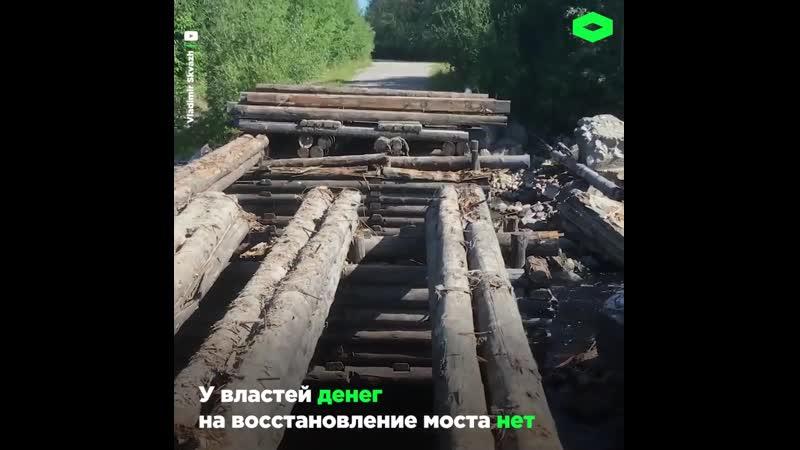 В Карелии жители посёлка Суоёки сами построили себе мост d rfhtkbb bntkb gjc`krf cej`rb cfvb gjcnhjbkb ct,t vjcn