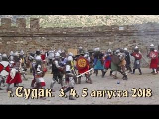 Генуэзский шлем 3-4-5 августа