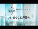 Окна ПВХ Межкомнатные двери Металлические двери Ворота от МегаПостор