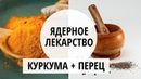КУРКУМА С ПЕРЦЕМ КАК МОЩНОЕ ЛЕКАРСТВО