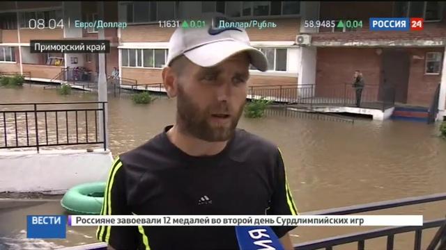 Новости на Россия 24 • Многоэтажки посреди озера: в Приморье за ночь выпала месячная норма осадков