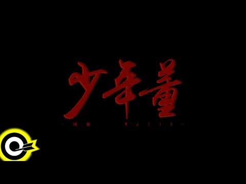 頑童MJ116【少年董 DON】Official Music Video