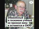 Обвиненный в госизмене ученый Виктор Кудрявцев не признал вину ROMB