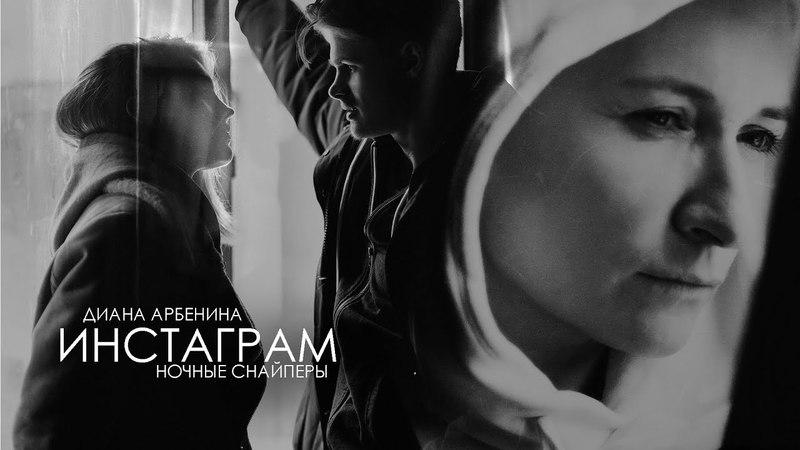 Диана Арбенина и Ночные Снайперы - Инстаграм