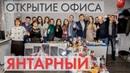 Открытие офиса Янтарный ● [Новости DOMIAN]